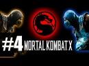 Mortal Kombat X - Прохождение на русском - часть 4 - Генерал Блейд