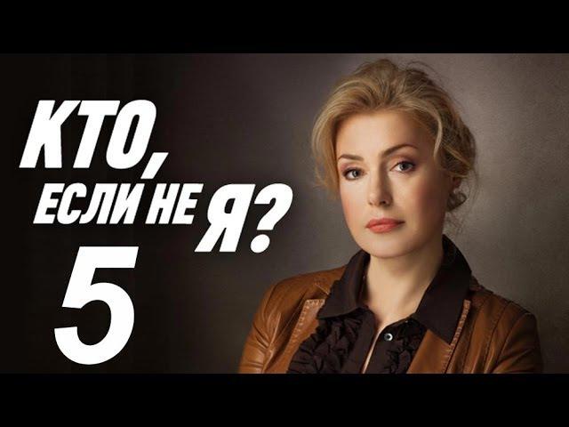 Кто, если не я 5 серия (Русский сериал мелодрама)