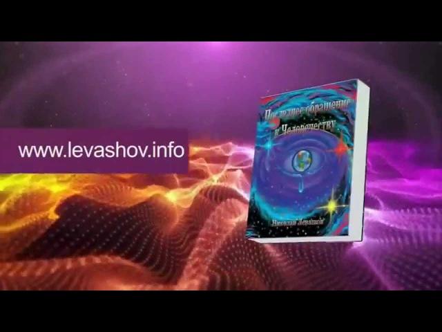 Презентация книги «Последнее обращение к человечеству» Н.В.Левашова.
