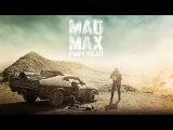 Безумный Макс: Дорога ярости - Финальный дублированный трейлер