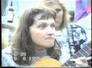 Любовь Захарченко В доме восемь, 1995
