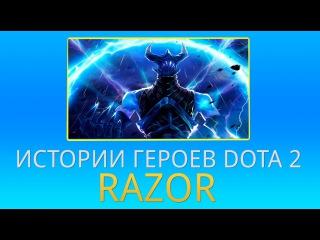 История героев Доты 2 : Razor