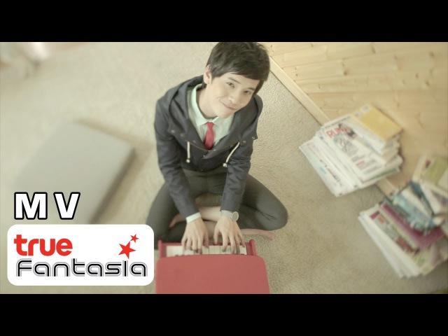 คชา นนทนันท์ - แล้วแต่จะคิด [Official MV]