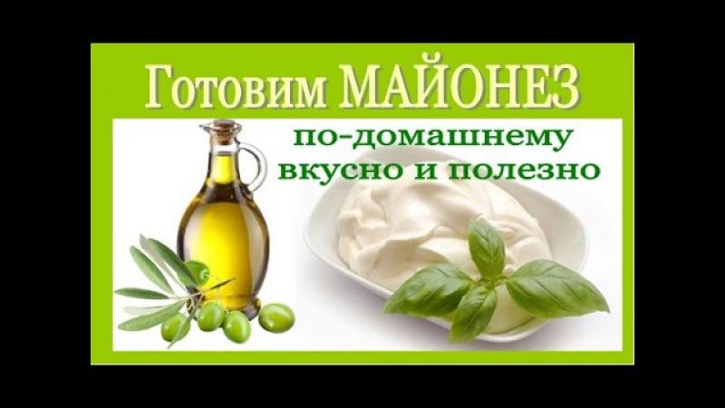 Домашний МАЙОНЕЗ homemade mayonnaise. Простой и ВКУСНЫЙ рецепт от YuLianka1981