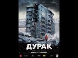 х/ф Дурак 2014 Юрий Быков