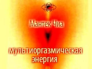 upravlenie-seksualnoy-energiey-mantek-chia