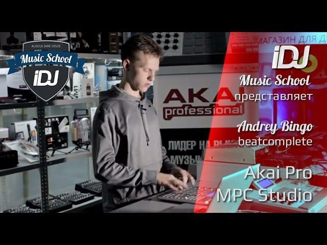 Знакомимся с Akai Pro MPC Studio @ Магазин iDJ.BY