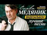 Владислав МЕДЯНИК - ЛУЧШИЕ ПЕСНИ ВИДЕОАЛЬБОМ
