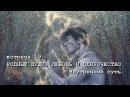 РОДНЫЕ ДУШИ, ЛЮБОВЬ И ОДИНОЧЕСТВО. Внутренний путь. (Андрей и Шанти Ханса) subtítulos