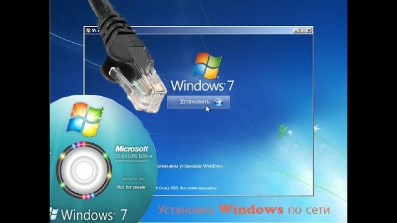 Установка windows по сети