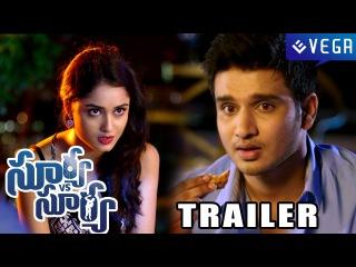 Surya Vs Surya Theatrical Trailer : Nikhil, Trida Chowdary : Latest Telugu Movie Trailer 2015