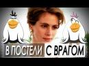 Обзор Фильма - В постели с врагом - Две Чайки - 108