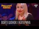Рассмеши Комика сезон 8 выпуск 12 Войтешонок Екатерина г Минск