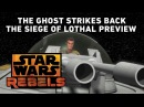 The Ghost Strikes Back - The Siege of Lothal Preview | Star Wars Rebels