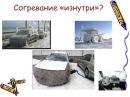 Интенсивнвая терапия общей и местной холодовой травмы 2 МСН Шаповалов К.Г.