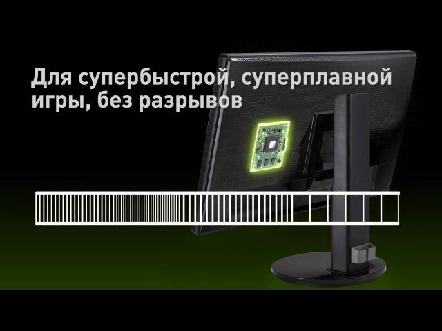 Технология NVIDIA G-Sync - как это работает?