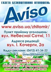 Авизо житомир дать объявление купить паджеро с пробегом в москве частные объявления