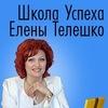 Школа Успеха Елены Телешко