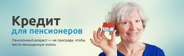 паства какой банк дает ипотеку пенсионерам в москве было страшно