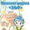 """Детская мебель """"Эльф"""" в Тюмени"""
