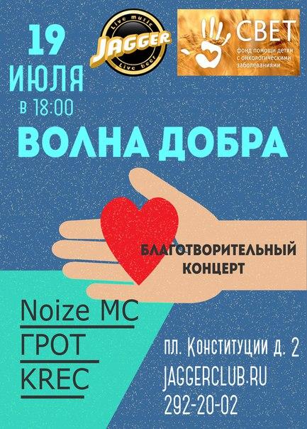 19 июля в 18:00, благотворительный концерт «Волна добра», посвященный сбору средств для Жени Алексеева. На сцене для Вас выступят: