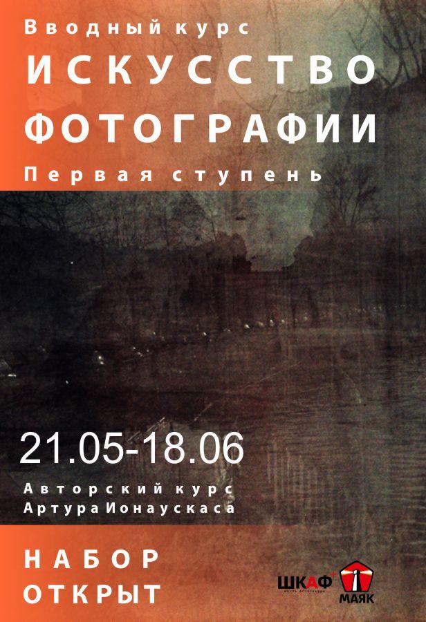 """ВВОДНЫЙ КУРС """"Искусство фотографии"""" - ИДЕТ НАБОР :)"""