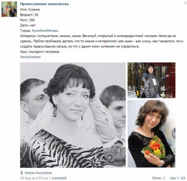 православное знакомств любовь