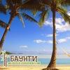 Baunty Island-Beauty