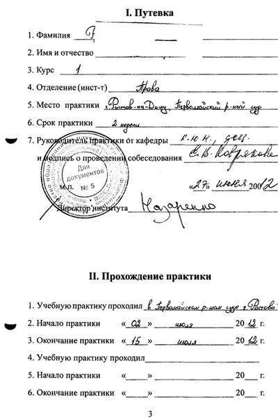 Скачать отчет по практике документоведение ru отчет по практике документоведение