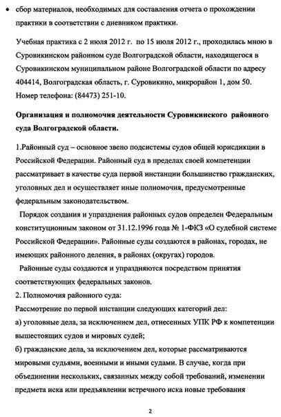 Дневник отчет по практике ветеринария на ферме Кафе Бобёр Ставрополь Дневник отчет по производственной практике ветеринария совокупность показателей учта отражнных в форме определнных таблиц и характеризующих