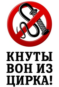 Акция ЗА российский цирк БЕЗ жестокости! СПб