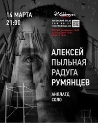 14 марта - Леха ППР Румянцев в Питере*Акустика