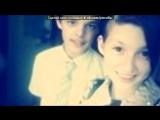«ФотоРамка друзей» под музыку ..ιllιlι●Snega_We♥..ιllιlι●♥ - ♥ Про Любовь У каждого из нас были эти минуты, когда мы любим, ждем