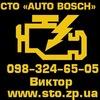 СТО в Запорожье. Автоэлектрик