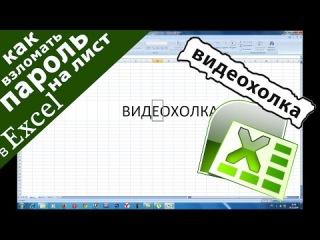 Как взломать пароль на лист в Excel.