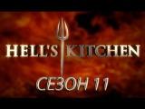 Адская кухня с Гордоном Рамзи Сезон 11 серия 17