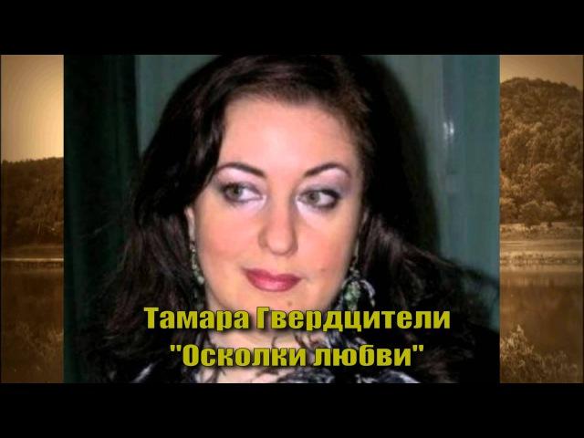 Тамара Гвердцители романс Осколки любви