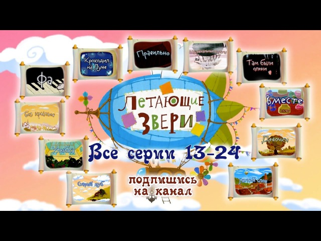 Все серии подряд и новые мультфильмы Летающие звери сборник 2 (13-24)