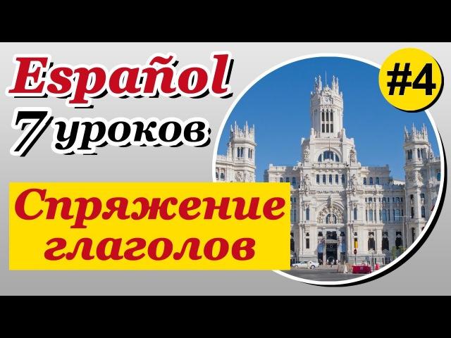 Урок 4. Испанский язык за 7 уроков для начинающих. Спряжение испанских глаголов. Елена Шипилова.