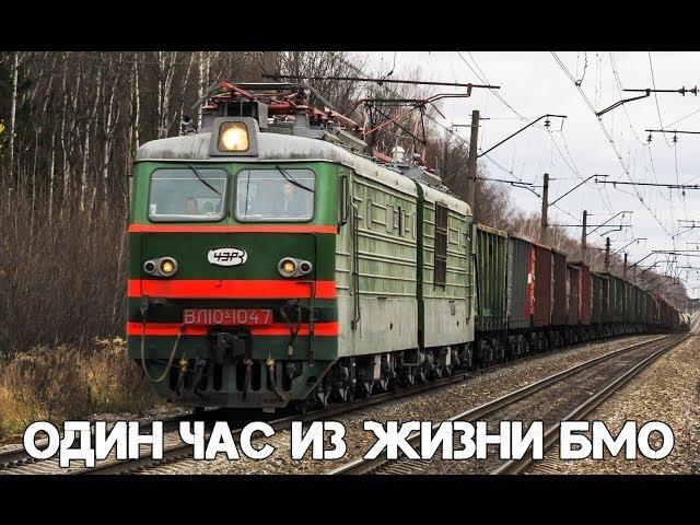 Грузовые поезда на БМО