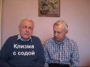 Клизма с содой Alexander Zakurdaev