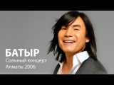 Батырхан Шукенов. Концерт в Алматы, июнь 2006. Live