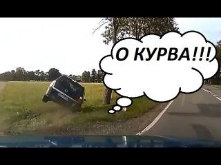 Аварии на видеорегистратор и прикольные ситуации на дорогах Польши