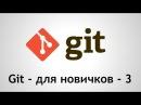 Git - для новичков - 3 - работаем с github