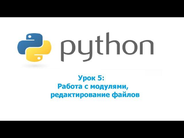 Python 5 - Работа с модулями, редактирование файлов