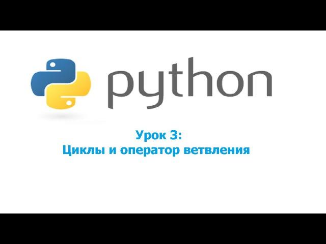 Python 3 - Циклы и оператор ветвления