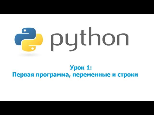 Python 1 - Первая программа, переменные и строки