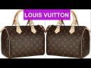 Как отличить подделку Louis Vuitton