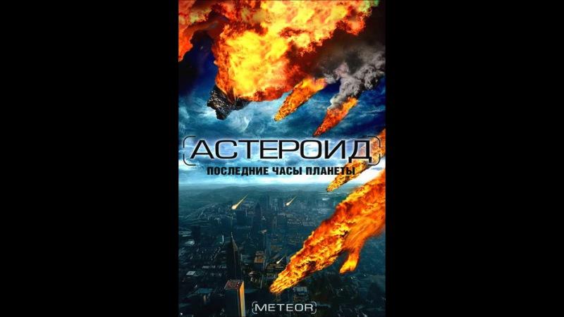 Астероид: Последние часы планеты - Серия 1. (Meteor) смотреть онлайн в хорошем качестве HD