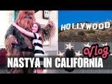США  ♥ голливуд (Hollywood), родео драйв, креветки в Bubba Gump [4/6] CALIFORNIA VLOG